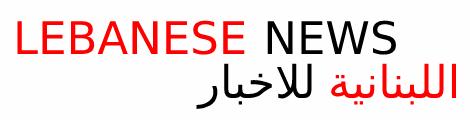 LEBANESE NEWS – اللبنانية للاخبار