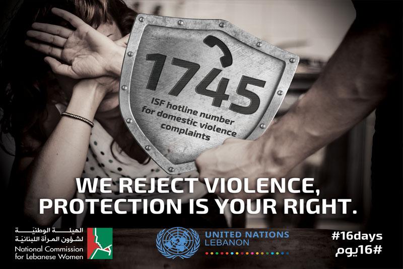 """الامم المتحدة والهيئة الوطنية لشؤون المرآة """"  تُطلقان حملة الـ16 يوماً لمناهضة العنف"""