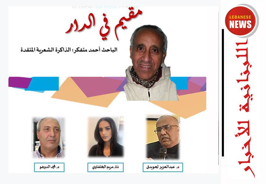 """الباحث أحمد متفكر ضيف فقرة """"مقيم في الدار"""" لدار الشعر بمراكش"""
